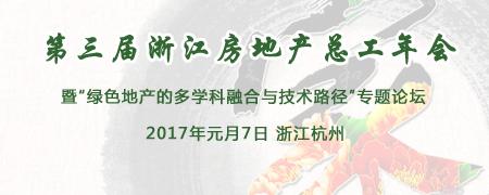 2017第三届浙江房地产总工年会邀请函