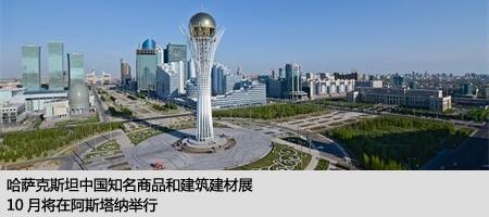 哈萨克斯坦中国知名商品和建筑建材展