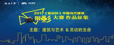 """2017""""奋安杯""""当代建筑摄影大赛"""