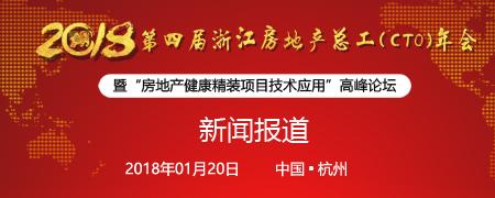 2018第四届浙江房地产总工(CTO)年会