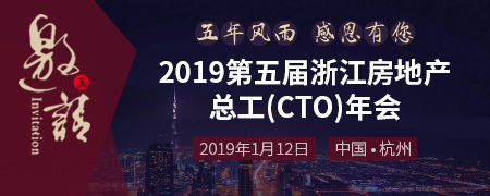 2019浙江总工之家年会邀请函