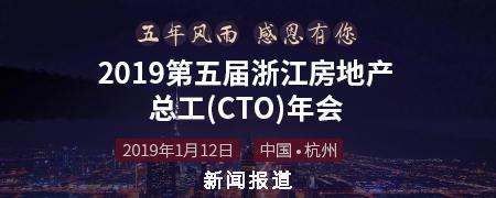 2019第五届浙江房地产总工(CTO)年会新闻报道(一)