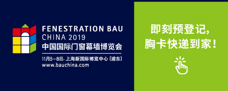 FBC中國國際門窗幕墻展
