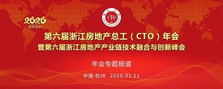 2020第六届浙江房地产总工(CTO)年会新闻报道