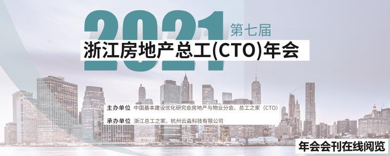 2021第七届浙江房地产总工(CTO)年会会刊