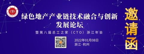 第八届总工之家(CTO)浙江年会