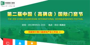 第二届中国(高碑店)国际门窗节专题报道