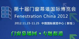 FC2012第十届门窗幕墙国际博览会