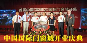 中国国际门窗城暨首届中国国际门窗节开幕