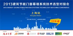 2013门窗幕墙系统对接会上海站专题报道