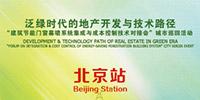 建筑节能门窗幕墙系统集成与成本控制技术对接会北京站