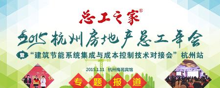 2015杭州房地产总工年会专题报道