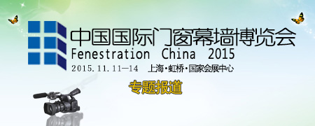 FC2015第十三届中国国际门窗幕墙博览会