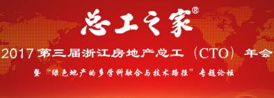 2017第三届浙江房地产总工(CTO)年会1月7日隆重召开
