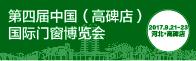 第四届中国(高碑店)国际门窗博览会
