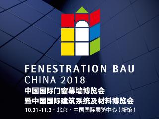 FBC2018中国国际门窗幕墙博览会暨中国国际建筑系统及材料博览会