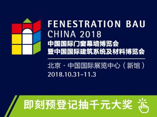 FBC2018中国国际门窗幕墙博览会专业观众预登记