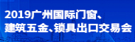 2019广州门窗展