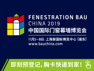 FENESTRATION BAU China 中�����H�T窗幕�Σ┯[��