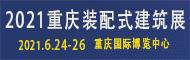 2021第五届中国(重庆)国际装配式建筑及建筑工业化展