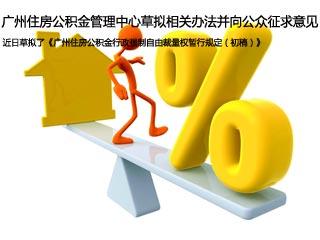 广州住房公积金管理中心草拟相关办法并向公众征求意见