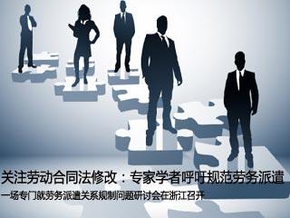 关注劳动合同法修改:专家学者呼吁规范劳务派遣