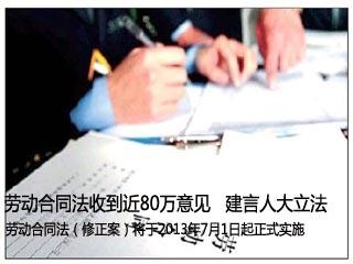 劳动合同法收到近80万意见 建言人大立法