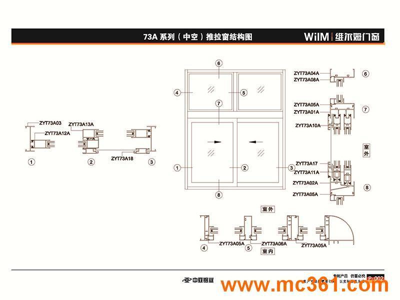 73a系列(中空)推拉窗结构图