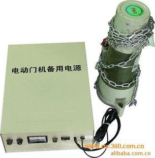 供應卷簾門電機儲備電源