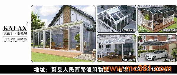 克莱士台湾别墅玻璃阳光房