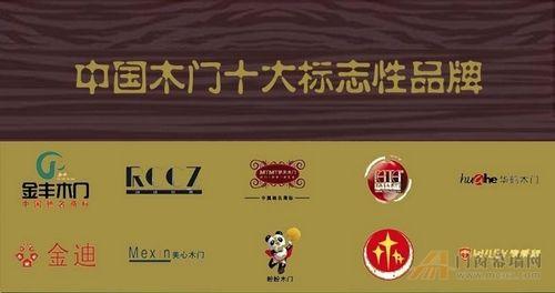 2年 中国木门十大标志性品牌 名单出炉图片