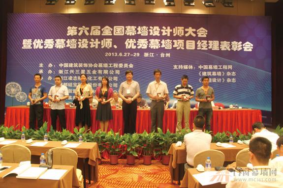 第六届全国幕墙设计师大会27日在台州举办